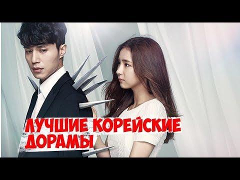 ТОП 10 Лучшие Корейские Дорамы - Ruslar.Biz