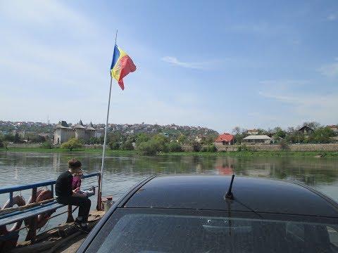 Дорога в Молдову на переправе вплавь через Днестр. Дорога Крыжополь - Черновцы через Молдову