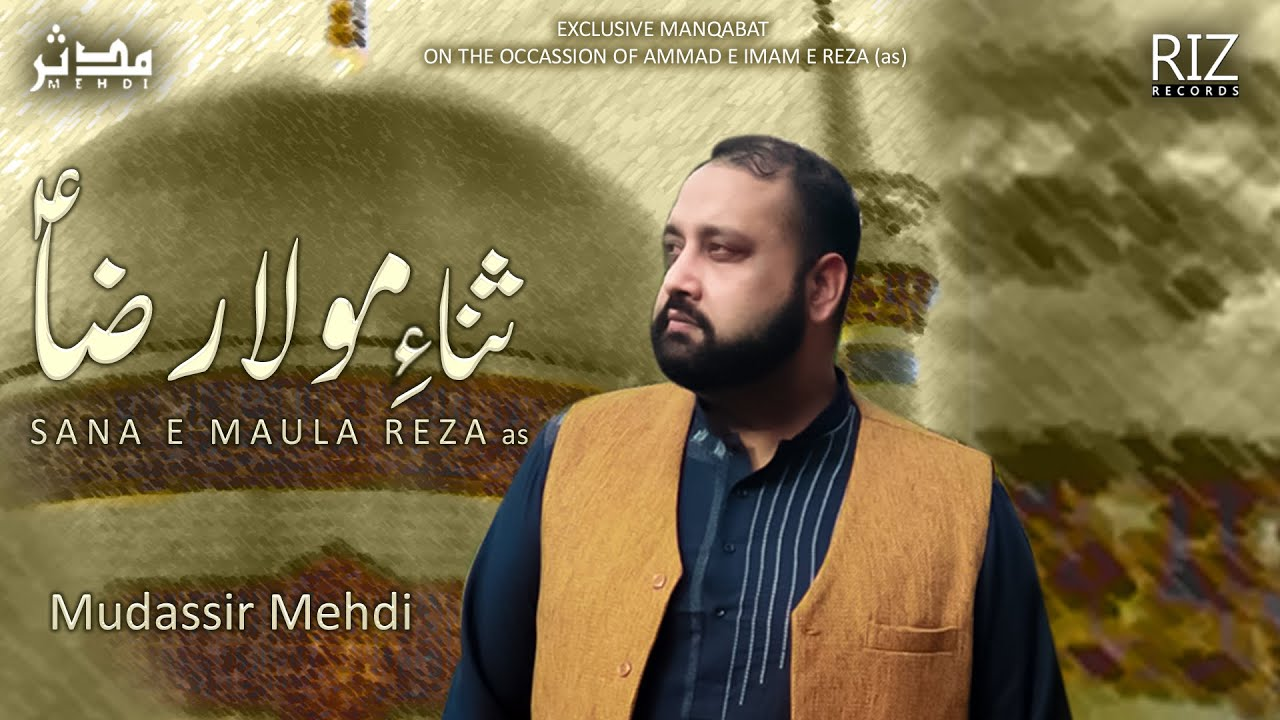 SANA-E-RAZA AS | SYED Mudassir Mehdi | Manqabat Imam Raza a.s 2020