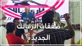 صفقات الزمالك الجديدة .. الظهور الأول لـ أوناجم و بن شرقي و محمد عواد