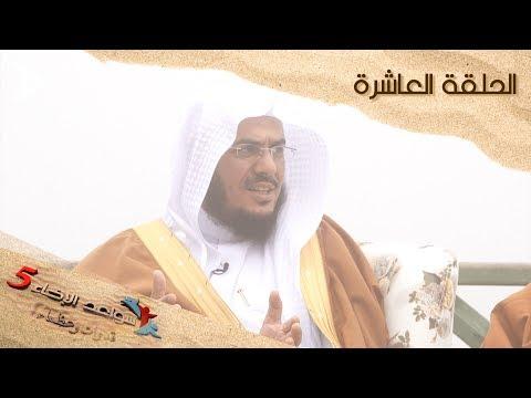 برنامج سواعد الإخاء 5 الحلقة 10