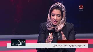 السعودية في عدن .. لفرض استراتيجية جديدة أم لإنقاذ التعثر الإماراتي | حديث المساء | يمن شباب
