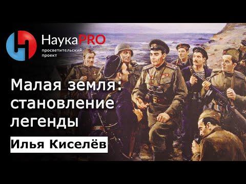 Илья Киселёв - Малая земля: становление легенды