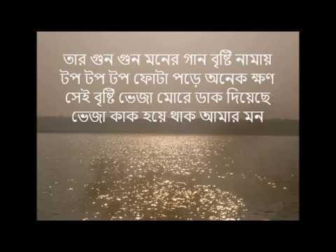 সে যে বসে আছে / Se ja bosa asa  /Arnob Chowdhury / ** Bangla lyrics **