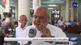 الجامع الحسيني يستقبل المصلين بعد إزالة آثار الحريق - (19-7-2019)