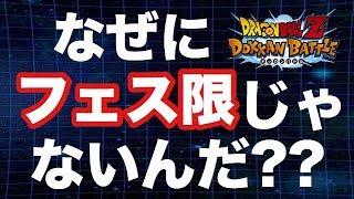 【ドッカンバトル #1420】皆さんにもわかっていただけるはず…!!【Dokkan Battle】 thumbnail