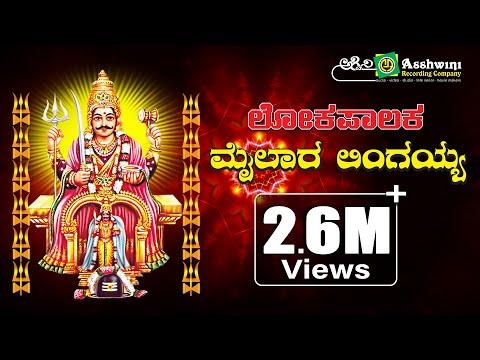 Sri Mailaralingayya  Devotional Songs || Manjula Gururaj  Juke box || Ashwini Recording Company