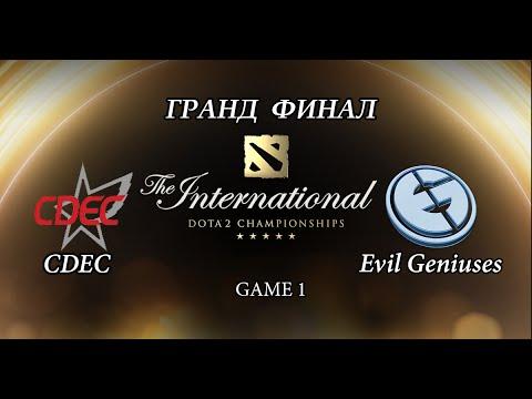 видео: cdec vs eg. Гранд финал - 1 игра  (the international 2015) [Русские Комментарии)