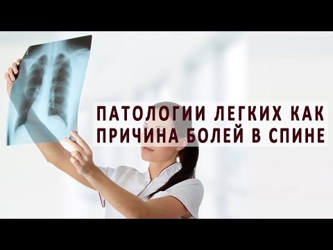 Болит спина сзади в районе легких
