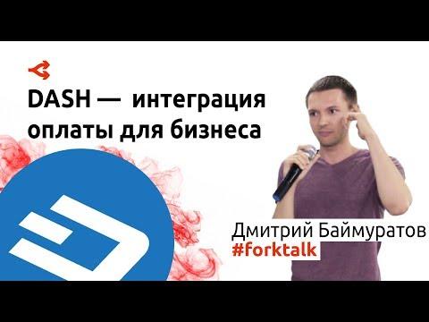 DASH - Интеграция оплаты криптовалютой для малого и среднего бизнеса - Д. Баймуратов   1 сентября