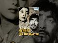 Ek Din Raatre | Raj Kapoor | Nargis |  Bengali Classic Movies | Bengali Old Movies