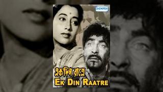 Zusätzliche Re Raat Din | Raj Kapoor | Nargis | Klassische Bengali-Filme | Bengali Alte Filme