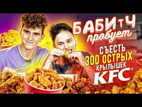 СЪЕЛИ 300 КРЫЛЫШЕК KFC c ДАНЕЙ МИЛОХИНЫМ 😲 КРЫЛ БАТТЛ