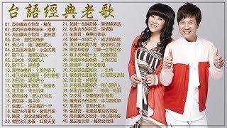【國語歌曲】70、80、90年代经典老歌尽在 ♫ 台語經典老歌 (1990s Taiwanese Pop Songs) 本人認為最好聽的台語歌 ♫ 夭壽好聽的台語歌 ♫ 100年代经典老歌大全