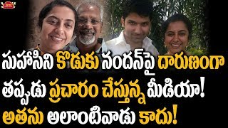 SHOCKING Facts Revealed About Suhasini Son Nandan Maniratnam | Celebrity Updates | Super Movies Adda