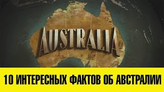 видео 10 интересных фактов об Австралии | Наш Домишко — интересные факты со всего света