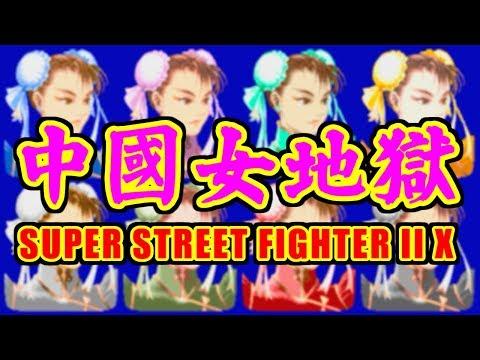 [LV8] 中國女地獄(2018玖月) - SUPER STREET FIGHTER II X / Turbo