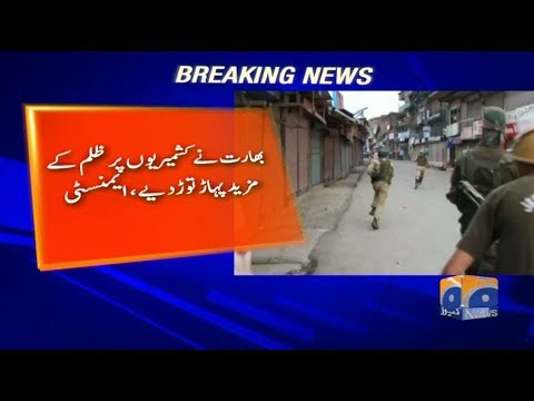 Geo Bulletin 12 PM | Bharat Ne Kashmiriyon Par Zulm Ke Mazeed Pahar Tor Diye | 17th August 2019