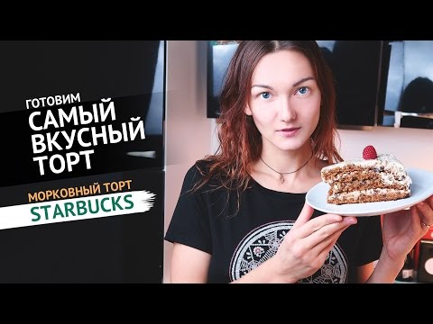 Морковный торт по Дюкану Рецепты диеты Дюкан