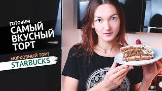 Как приготовить МОРКОВНЫЙ ТОРТ STARBUCKS | Выпечка Рецепты