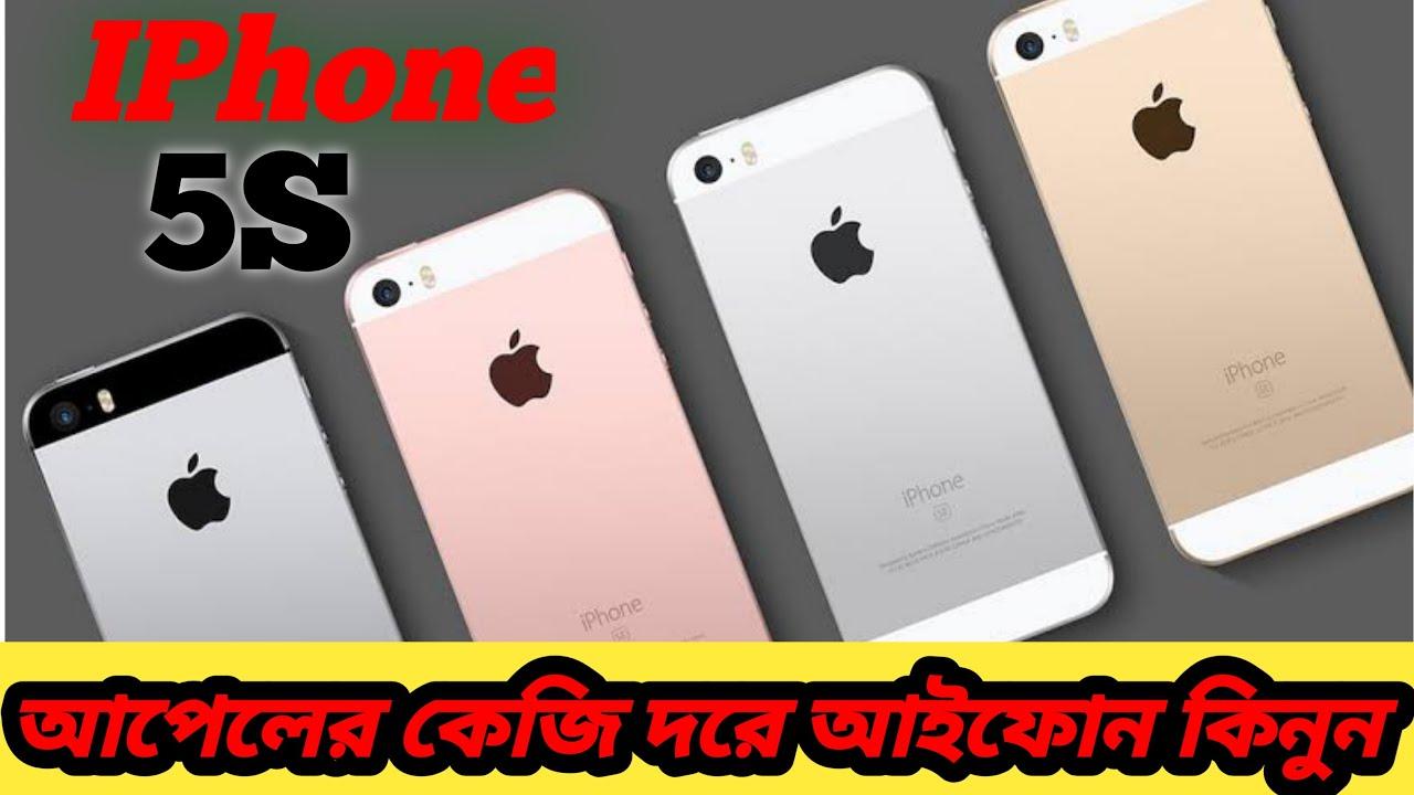 আপেলের কেজি দরে কিনুন আইফোন, iPhone 5S new full box, 64 GB storage. Bangla hand review Big Bazaar