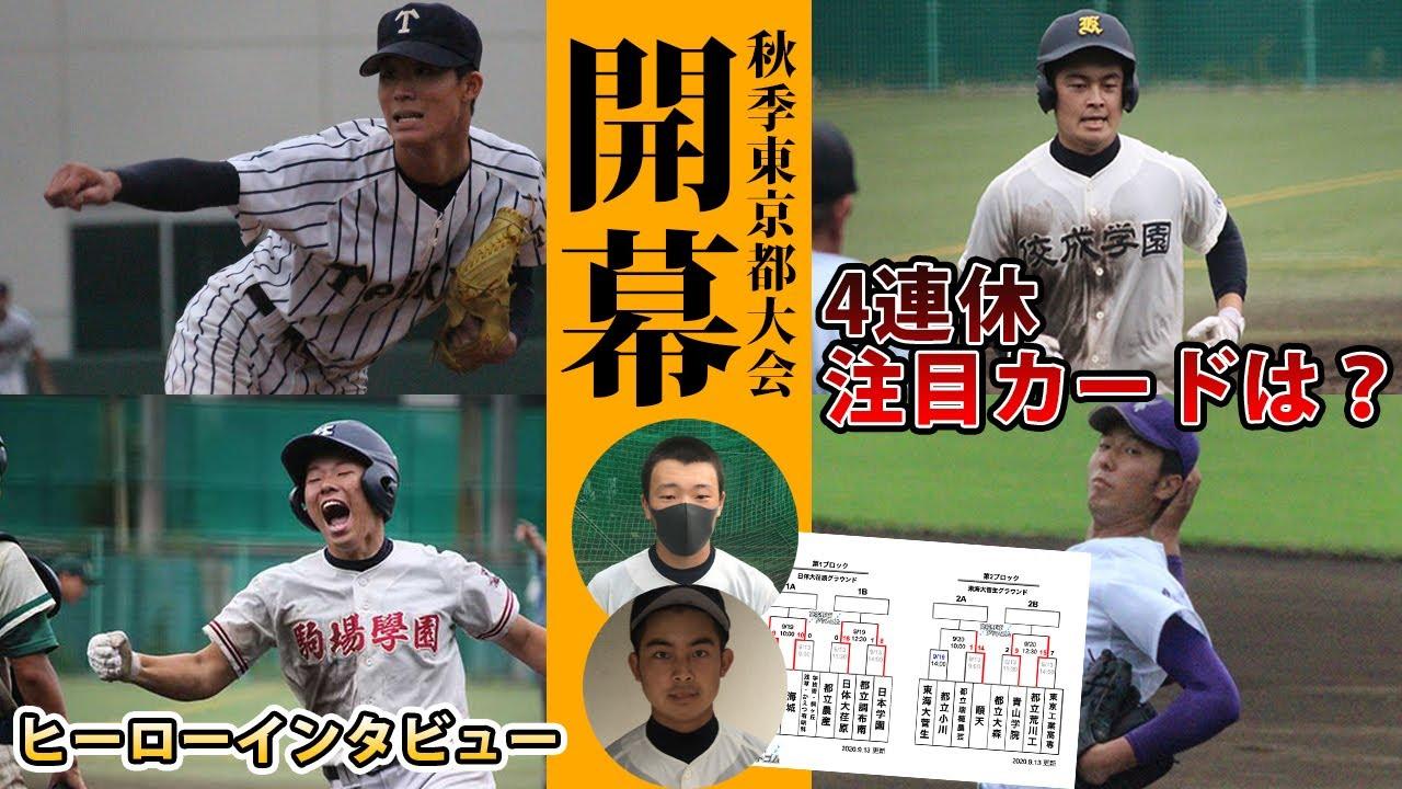 秋季東京都大会の注目カードは?ノーノ―達成・市川(関東一)など9人のヒーローインタビューも!