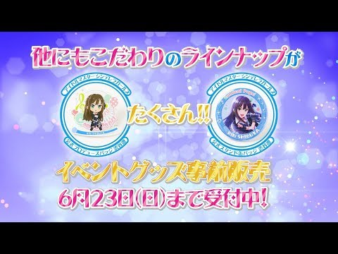『THE IDOLM@STER CINDERELLA GIRLS 7thLIVE TOUR Special 3chord♪ Comical Pops!』イベントグッズをご紹介!