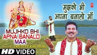 मुझको भी अपना बनालो माँ I Mujhko Bhi Apna Bana Lo Maa I SANJEEV KAUSHAL I Full HD Song