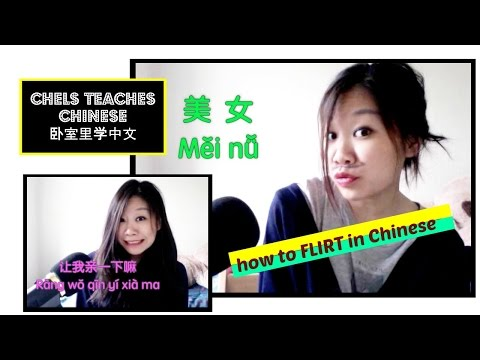 How to Flirt in Chinese | Chels Teaches Chinese