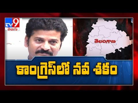 Telangana  Congress  :  టీ కాంగ్రెస్లో కొత్త శకం మొదలైందా.! - TV9