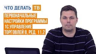 видео 1с управление торговлей 8