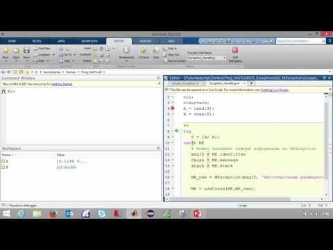 Обработка исключений в MATLAB: Объект Mexception