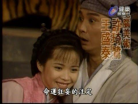 1991.12.30《碧海情天》片尾曲