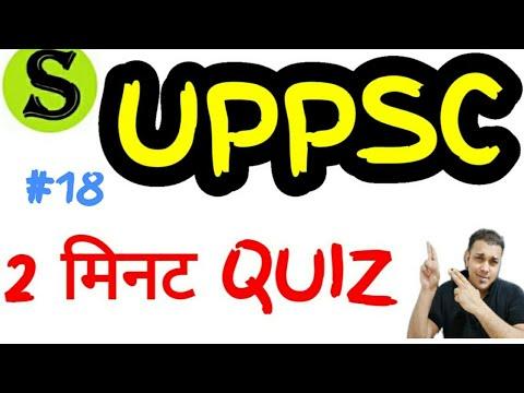 UPPSC (PCS) Test Series 2020, Test-18 Uppsc Uppcs Pre Mock Test Daily Quiz Model Paper Up Pcs Psc