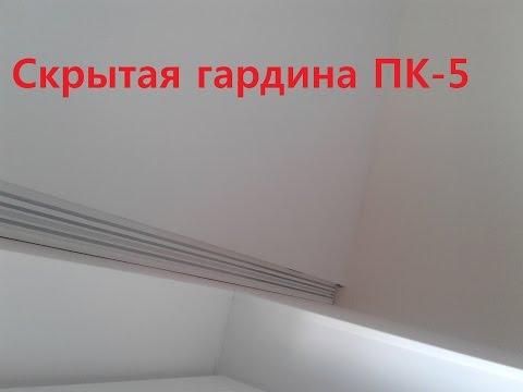 Гардина в нише,ПК-5