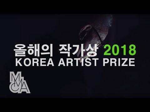 Korea Artist Prize 2018
