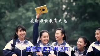 Publication Date: 2019-05-06 | Video Title: 风采中学(感恩歌
