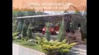 Купить загородный дом в Соловьиной роще(Продам загородный дом в Соловьиной роще, Запорожский район. Большой 2-этажный меблированный дом с ухоженны..., 2016-09-13T14:29:10.000Z)