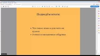 """Бесплатный вебинар """"Вводный урок по русскому языку для 5-ого класса"""""""
