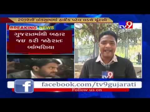Gujarat: Hardik Patel to contest Lok Sabha polls 2019- Tv9 Mp3