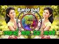 Lakhabai ka g maza danka vajto | Active pad mix | New dj song | Dj Shivam kaij