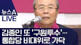 김종인 또 '구원투수'…통합당 비대위로 가닥 | 뉴스A…
