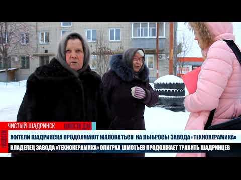 Шадринский завод Технокерамика продолжает загрязнять воздух! Новости Шадринска 2019