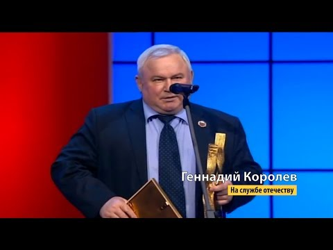 """Золотой пояс - 2014: Геннадий Королев - лауреат в номинации """"На службе отечеству"""""""
