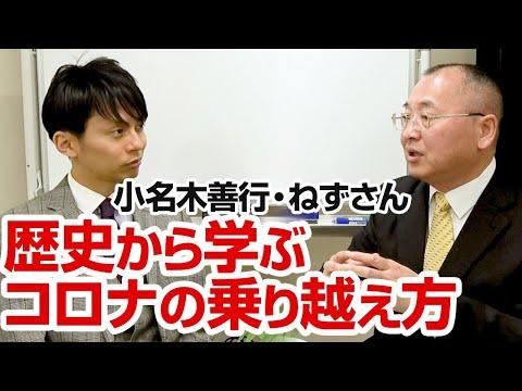 コロナ禍の乗り越え方を歴史から学ぶ ねずさん・小名木善行先生