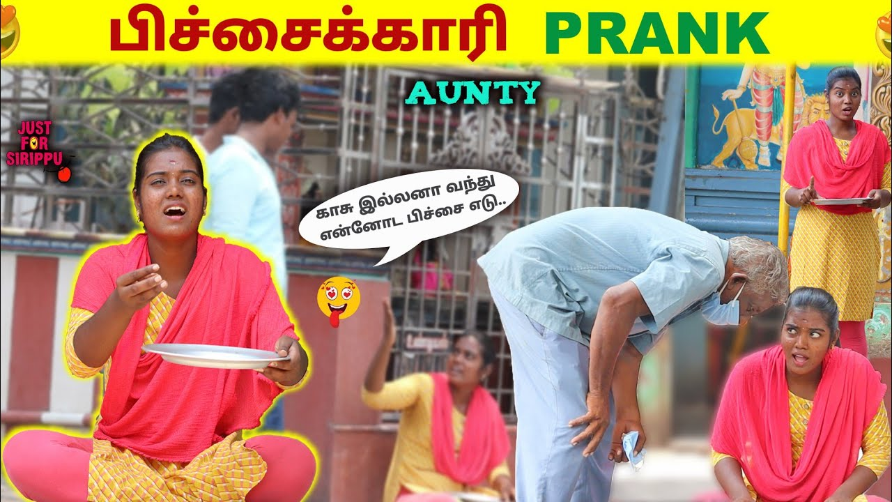 பிச்சைக்காரி Aunty Prank ?| Funny Prank | Just For Sirippu