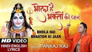भोला है भक्तों की जान Bhola Hai Bhakton Ki Jaan,Hindi, English Lyrics,PANKAJ RAJ, Latest Shiv Bhajan