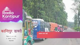 Kantipur Diary 9:00am - 23 July 2017