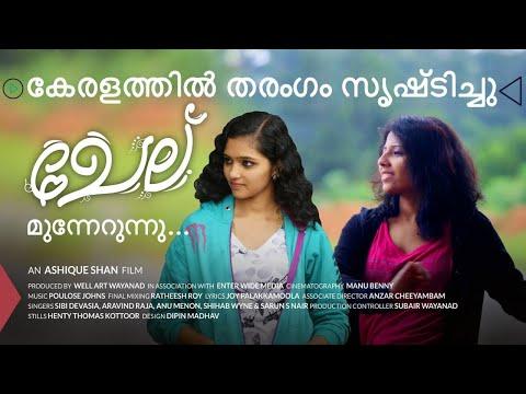 Chelu Malayalam Short Film 2018 HD || An Ashique Shan Film