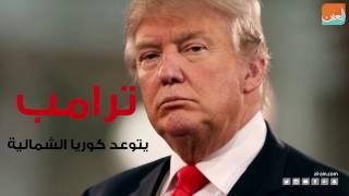 فيديوجراف.. ترامب يتوعد كوريا الشمالية